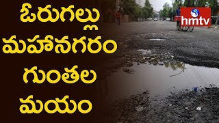 Special Focus On Pit Roads In Greater Warangal Corporation | Telangana  | hmtv