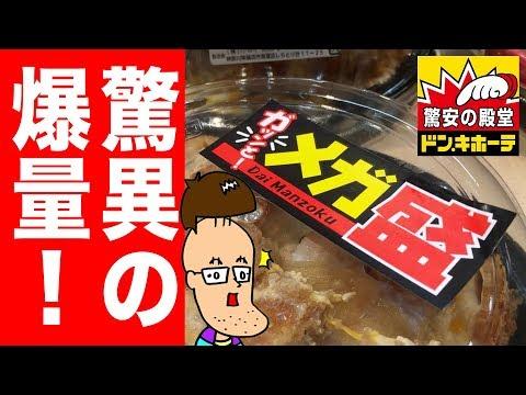 【1760kcal】ドンキのメガ盛りカツ丼が爆量すぎて撃沈寸前!