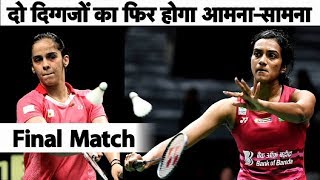 Sindhu, Saina to face each other in Finals at Senior National Badminton Championships | Sports Tak