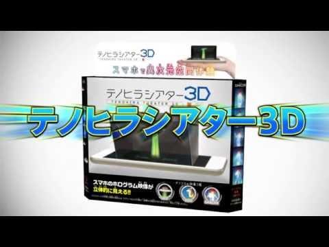 テノヒラシアター3D プロモーション動画