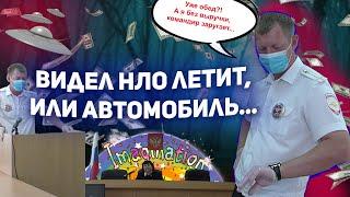 Ч 14 Форсаж по-Астрахански. Видел четко и неразборчиво. Сказки в суде от ИДПС Минаева С.А.