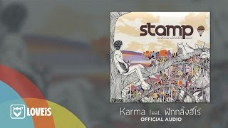 STAMP - Karma feat. ฟักกลิ้งฮีโร่ [Official Audio]