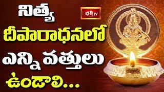 నిత్య దీపారాధనలో ఎన్ని ఒత్తులు ఉండాలి? || Dharma Sandehalu || Bhakthi TV