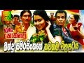 King Coconut Sinhala Film 4