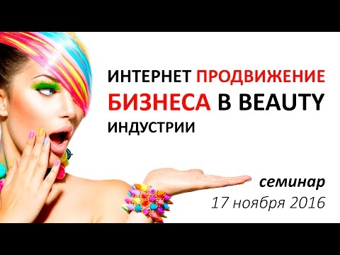 Как продвигать в интернете beauty услуги красоты и здоровья - семинар 17 ноября 2016