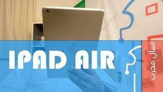 iPad Air Review | اسأل مجرب