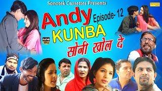 Haryanvi Webseries | ANDY KUNBA | Episode 12 : सोनी खोल दे || Deepak Mor, Miss ADA || Comedy