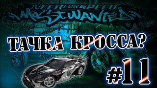 Мифы в NFS: Most Wanted - ТАЧКА КРОССА? - #11