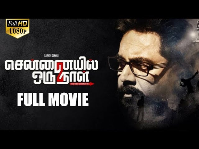 Chennaiyil Oru Naal 2 Full Movie HD with English Subtitles - Sarathkumar, Napoleon, Suhashini | JPR
