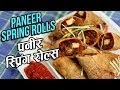 Paneer Spring Rolls Recipe In Hindi | पनीर स्प्रिंग रोल्स | Crispy and Homemade Spring Rolls | Ruchi