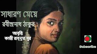 সাধারণ মেয়ে -  রবীন্দ্রনাথ ঠাকুর ( Bangla kobita abritti- Shadharon Mea)