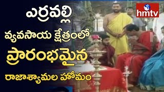 Raja Syamala Chandi Homam Begins At KCR's Field Farm | Erravalli | hmtv