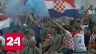 Хорваты ставили на победу, но соперника опасались - Россия 24