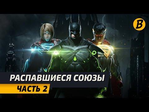 Injustice 2 - Распавшиеся союзы - Часть 2 (Дубляж)