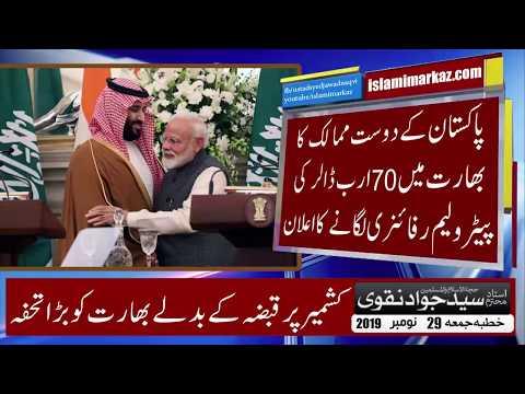 Kashmir pr Qabzay ke badlay Saudi Arabia ka India ko Bada tohfa | Ustad e Mohtaram Syed Jawad Naqvi