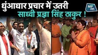 Loksabha election: साध्वी प्रज्ञा ठाकुर के प्रचार को देख उड़ जाएगी कांग्रेस की नींद !| MP Tak