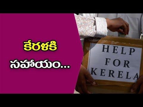 కేరళకి సహాయం ll Telugu Focus TV