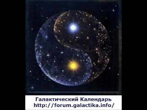 Галактический Календарь на 26.04.2012.