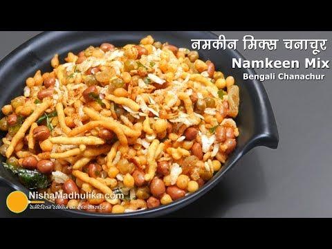 Spicy Mixture Namkeen   नमकीन मिक्स बंगाली चनाचूर । Nameen Mix banane ki vidhi