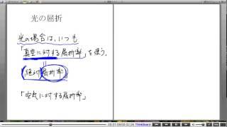 高校物理解説講義:「光の基本」講義7