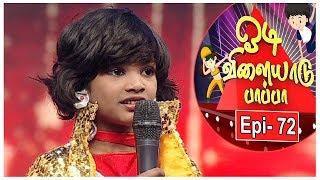 Odi Vilayadu Pappa - Season 6 | #72 | Srimathi | 05/02/2018 | Kalaignar Tv