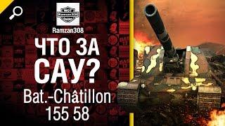 Что за САУ? Bat.-Châtillon 155 58 - обзор от Ramzan308 [World of Tanks]