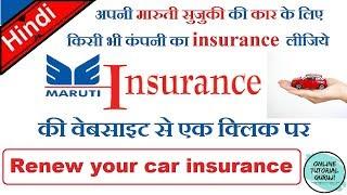 How to renew car insurance online | Maruti insurance renewal | Hindi | 2018 | online tutorial guruji