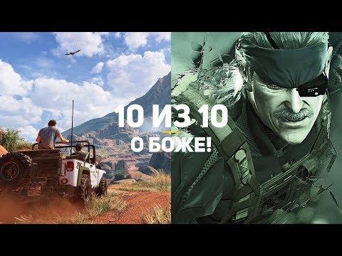О БОЖЕ! 14 игр на 10 из 10! — Часть 2/2