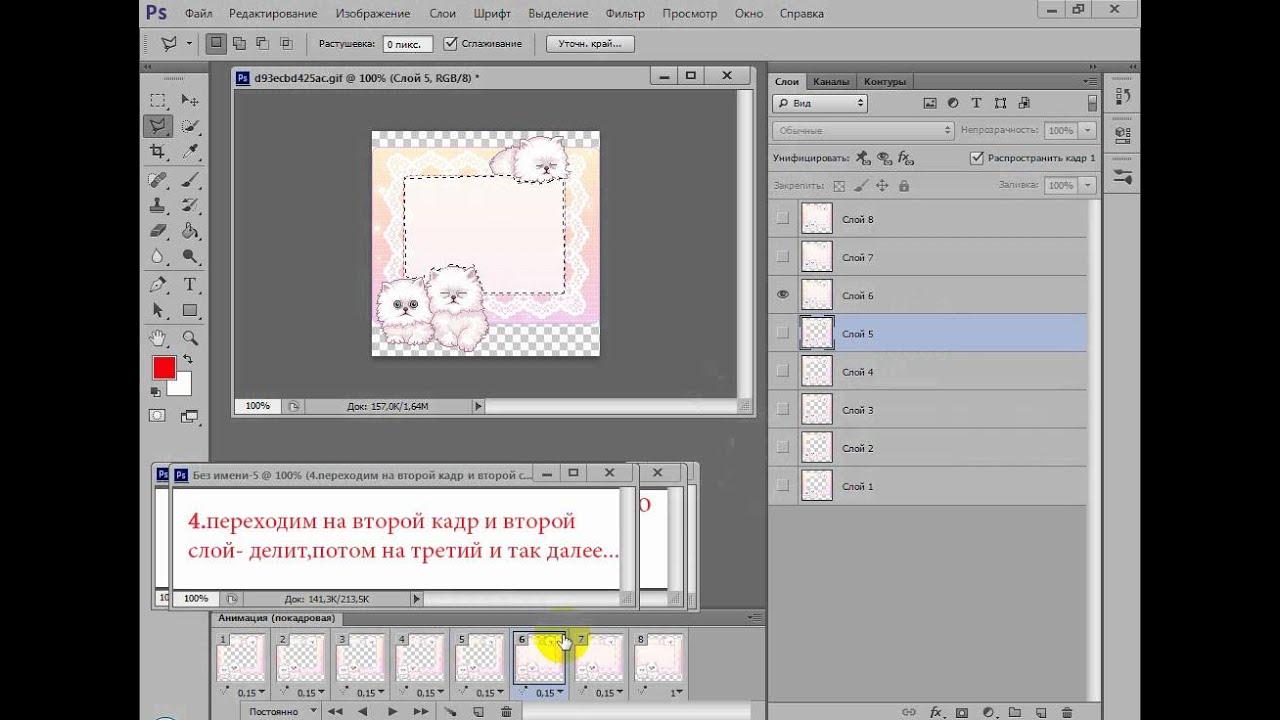 Как сделать фон анимации прозрачным