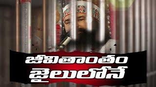 Dera Baba gets Life Sentence in Journalist Murder|జర్నలిస్ట్ హత్య కేసు: డేరా బాబాకు యావజ్జీవ శిక్ష..
