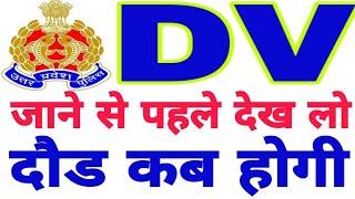 दौड कब होगी। upp dv,up police bharti 2018,up police bharti latest update, up police daud kab hogi,
