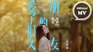 田馥甄 Hebe Tien [ 愛了很久的朋友 ] Official Music Video (電影『後來的我們』插曲)