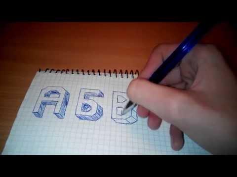 Видео как нарисовать 3D-буквы