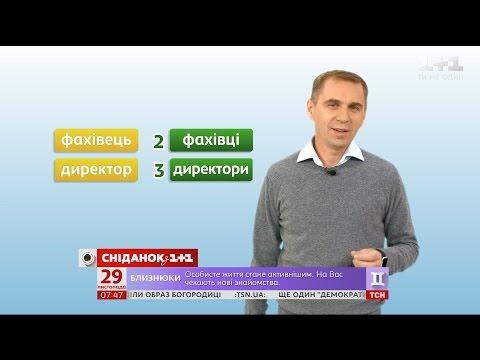 Узгодження числівників з іменниками – експрес-урок