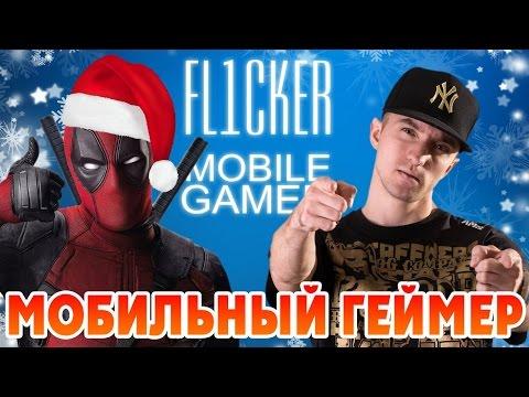 Fl1cker - Мобильный геймер