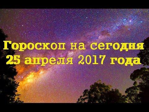 Гороскоп на месяц Астрологический прогноз на каждый месяц