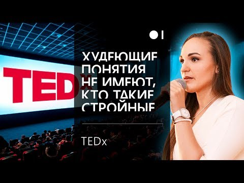 TEDx l Худеющие понятия не имеют, кто такие стройные. l Марина Магги