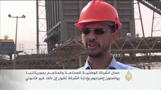 تدهور أوضاع عمال شركة الصناعة والمناجم بموريتانيا