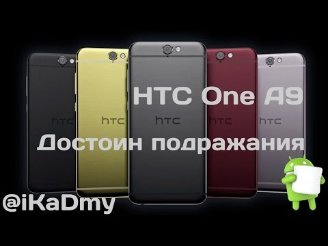 HTC One A9: Достоин подражания