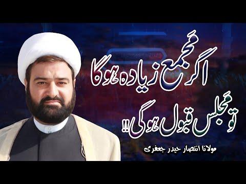 Agar Majma Zayada Tou Majlis Qubool !! | Maulana Intisar Haider Jaffari | 4K