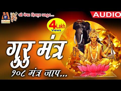 Guru Mantra Jaap | गुरु महादशा के निवारण के लिए इस मंत्र जाप से अच्छा परिणाम प्राप्त होता है thumbnail