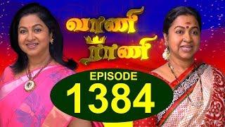 வாணி ராணி - VAANI RANI -  Episode 1384 - 05/10/2017