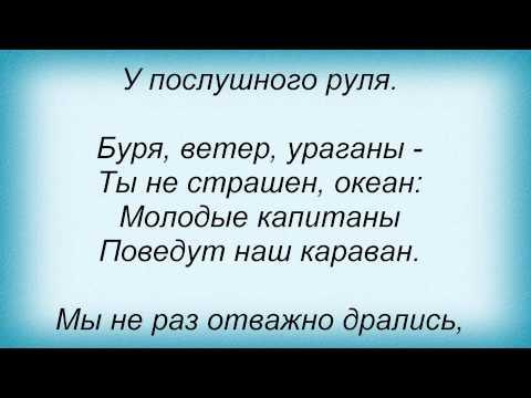 Машина Времени, Андрей Макаревич - Лейся песня