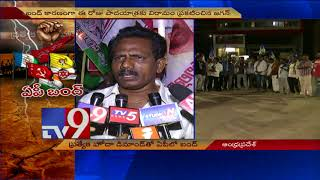 AP Bandh for special status || Protesters block bus depots