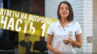 Об обучении в Грузчиков-Сервис (общие вопросы)