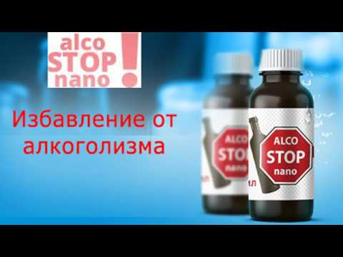 Таблетки от алкоголизма алкостоп