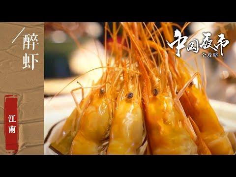 陸綜-中國夜市全攻略-20210628-醉一切的紹興酒醉蝦醉雞醉棗醉螃蟹你最喜歡哪一種?——江南篇