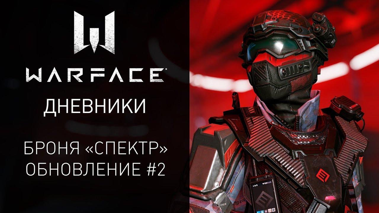 """Видеодневники Warface: Броня """"Спектр"""". Обновление #2"""