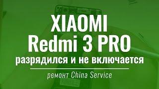 Разборка и ремонт Xiaomi Redmi 3 Pro - China-Review