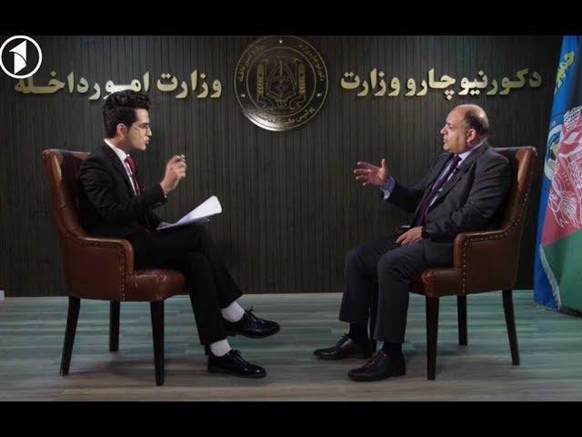 Special Interview With Wais Barmak گفتگوی ویژه با ویس برمک، وزیر امور داخله